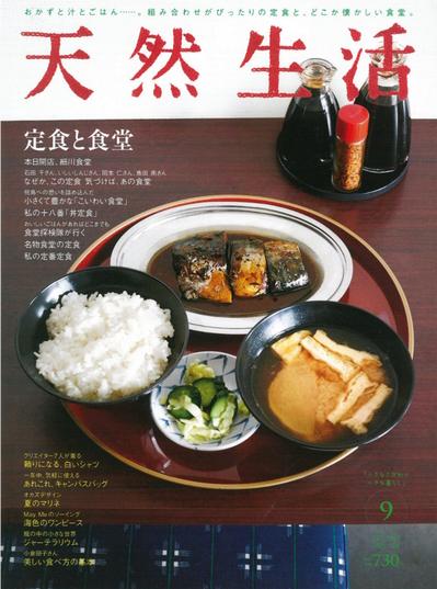 天然生活9月号表紙.jpg