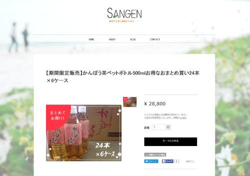 かんぽう茶CPN.jpg