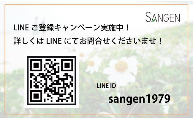 LINEご登録キャンペーン.jpg