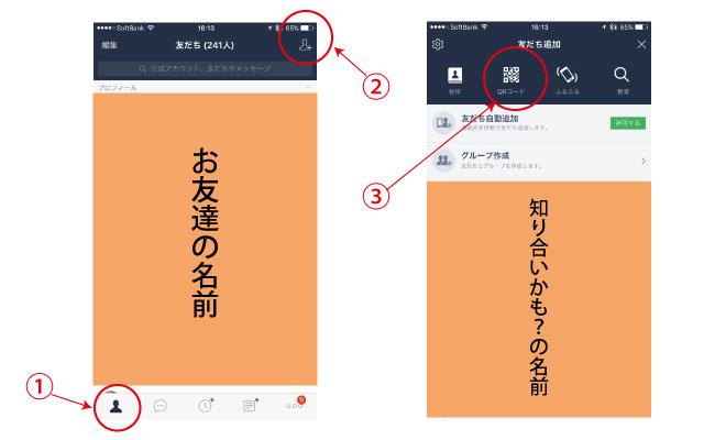LINEQR追加方法.jpg