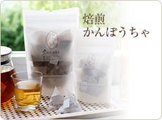 かんぽう茶