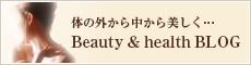 体の外から中から美しく... Beauty & health BLOG